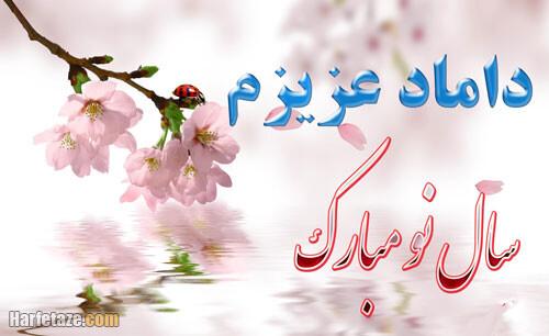 جملات و متن تبریک عید نوروز به داماد (دامادم) و باجناق و عروسم + عکس نوشته 1400