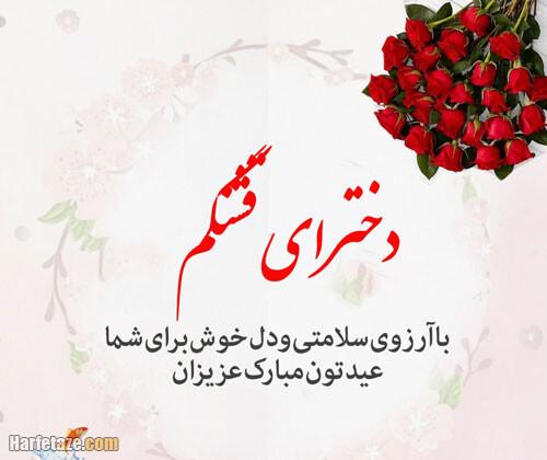 متن وعکس نوشته تبریک عید نوروز به دخترانم