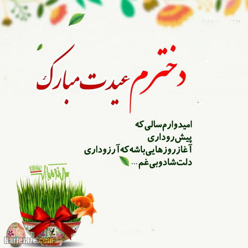 عکس نوشته دخترم عید نوروز مبارک