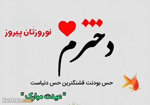 پیام و متن تبریک عید نوروز به دخترم با جملات زیبا + عکس نوشته و پروفایل