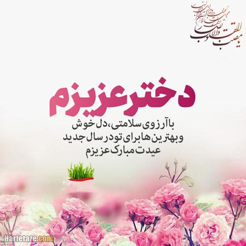 عکس نوشته تبریک عید نوروز به دخترم برای پروفایل