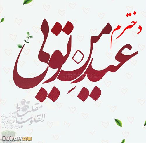 اس ام اس تبریک عید نوروز به فرزند دختر