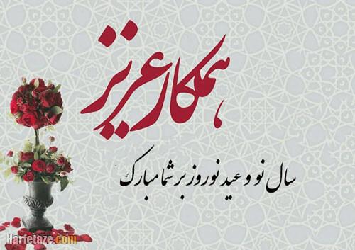 تصاویری برای تبریک عید نوروز به همکار
