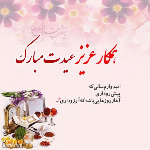 عکس تبریک عید نوروز به همکارم