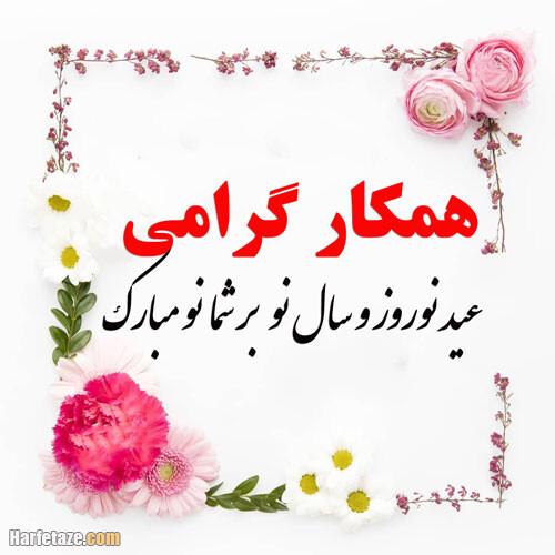 عکس پروفایل تبریک عید نوروز به همکار