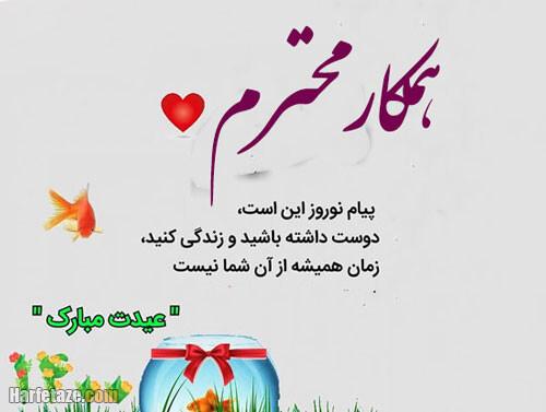 عکس نوشته همکارجان عید نوروز مبارک