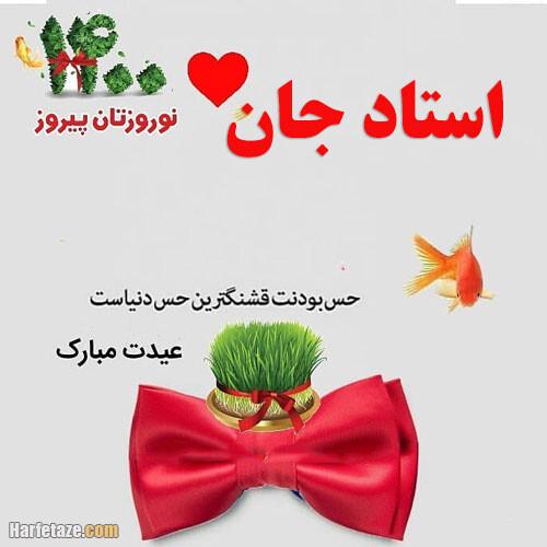 عکس نوشته پروفایل و متن تبریک عید نوروز به معلم و استاد