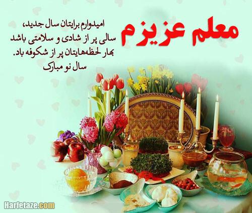 عکس نوشته استادجان عیدت مبارک
