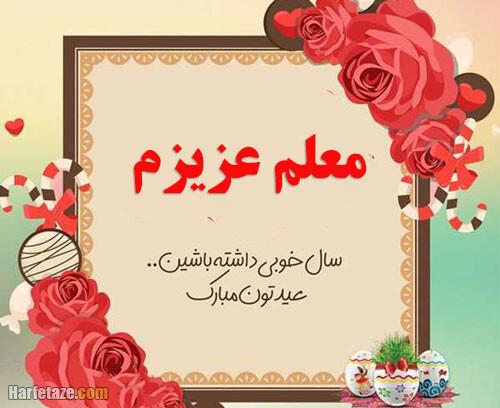 متن ادبی، عکس نوشته و پیامک تبریک عید نوروز به استاد و معلم + تبریک 1400