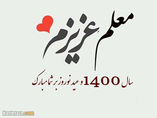 تبریک روز معلم سال ۱۴۰۰