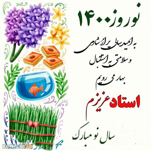 عکس نوشته نوروز مبارک معلم عزیزم