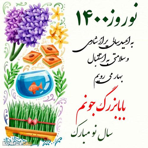 عکس نوشته مامان بزرگم عید نوروز مبارک