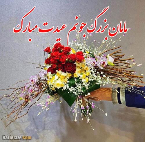 عکس نوشته تبریک عید نوروز به پدربزرگ و مادربزرگ