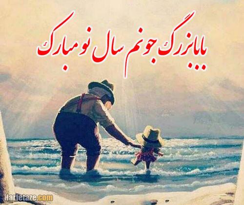 تصاویری از تبریک عید نوروز به پدر بزرگ