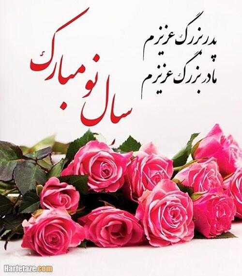 پیام و متن ادبی تبریک عید نوروز به پدربزرگ و مادربزرگ + عکس پروفایل
