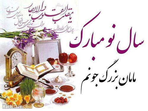 اس ام اس تبریک عید نوروز به مامان بزرگ و بابابزرگ
