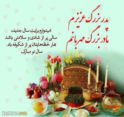 جملات و متن ادبی تبریک عید نوروز به پدربزرگ و مادربزرگ + عکس پروفایل