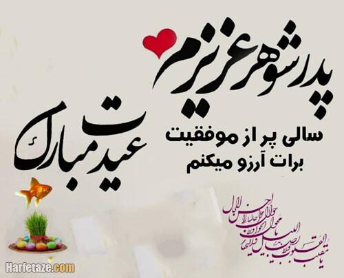 جملات و متن جدید تبریک عید نوروز به پدرشوهر و مادرشوهر + عکس نوشته و استوری