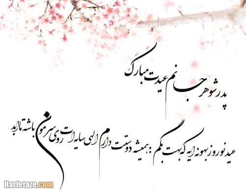 تبریک عید نوروز به پدرشوهر و مادرشوهر