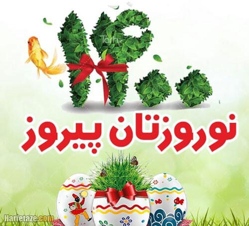 جملات و متن تبریک عید نوروز به پدرشوهر و مادرشوهر + عکس نوشته