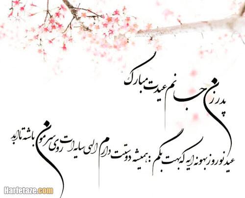 پیام و متن تبریک عید نوروز به پدرزن و مادرزن با جملات زیبا + عکس نوشته و استوری