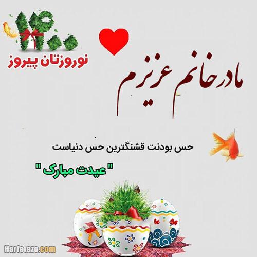 عکس پروفایل پدر خانومم عیدت مبارک