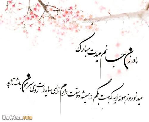 عکس نوشته مادر زن عزیزم عیدت مبارک