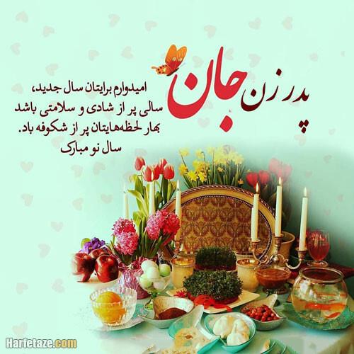عکس نوشته پدر زن عزیزم عیدت مبارک