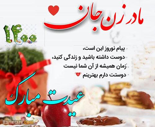 عکس نوشته و متن تبریک عید نوروز به پدرزن و مادرزن با جملات زیبا + عکس پروفایل