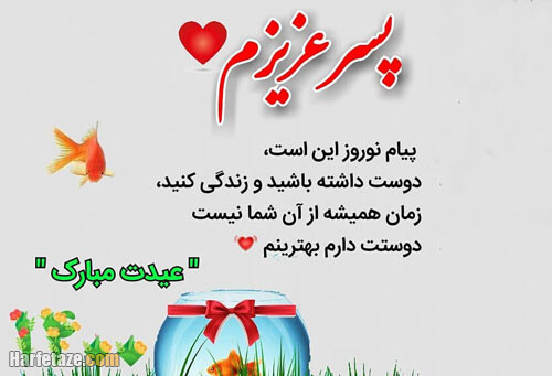 عکس نوشته تبریک سال نو و عید نوروز به پسرم