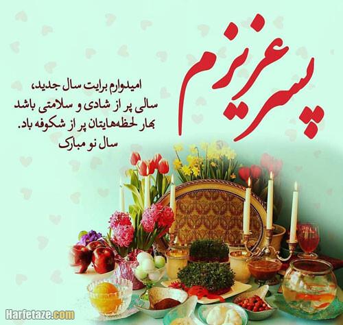 اس ام اس و تصاویری برای تبریک سال نو و عید نوروز به پسر