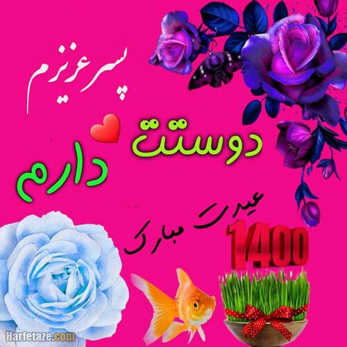 جملات و متن تبریک عید نوروز به پسرم با عکس نوشته زیبا + عکس پروفایل