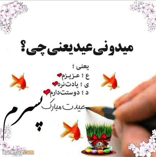 عکس نوشته پسرعزیزم عید 1400 مبارک