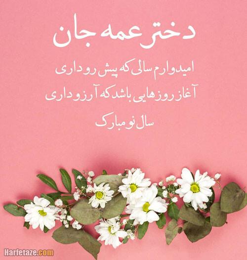 عکس نوشته تبریک عید نوروز به پسردایی و دختردایی و پسرعمه و دخترعمه