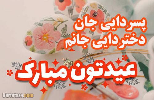 پیام و متن تبریک عید نوروز به پسردایی و دختردایی و پسرعمه و دخترعمه + عکس نوشته