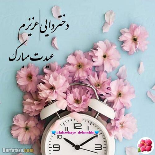 پیام و متن ادبی تبریک عید نوروز به پسردایی و دختردایی و پسرعمه و دخترعمه + عکس نوشته