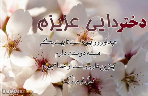 متن ادبی تبریک عید نوروز به پسردایی و دختردایی و پسرعمه و دخترعمه + عکس نوشته