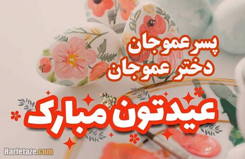جملات و متن ادبی تبریک عید نوروز به پسرعمو و دخترعمو و دخترخاله و پسرخاله + پروفایل
