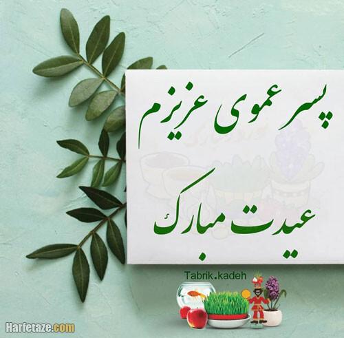 متن ادبی تبریک عید نوروز به پسرعمو و دخترعمو و دخترخاله و پسرخاله + پروفایل
