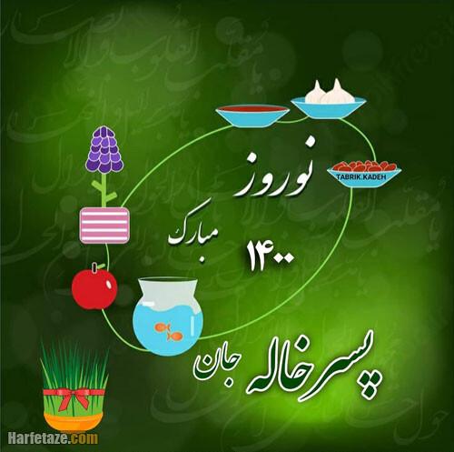 پیام و متن تبریک سال نو و عید نوروز به پسرعمو و دخترعمو و دخترخاله و پسرخاله