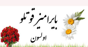 متن ادبی، عکس نوشته و پیامک تبریک ترکی عید نوروز به زبان ترکی + تبریک ۱۴۰۰