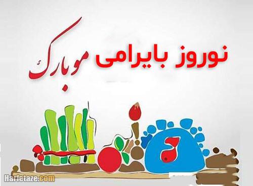 تبریک عید نوروز به زبان ترکی به پدرم و مادرم و خواهر و برادر