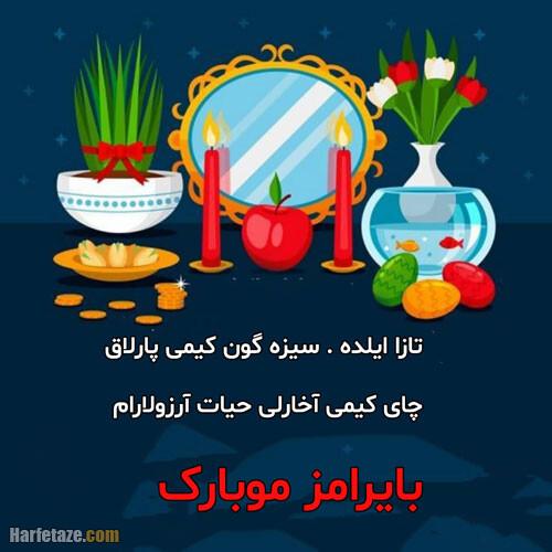 متن تبریک عید نوروز ترکی به همسرم و دوست و رفیق