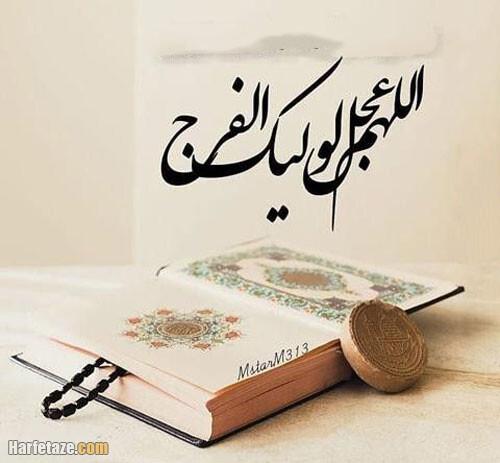 عکس نوشته الهم عجل لولیک الفرج