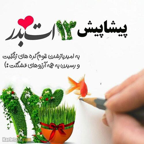 پیام و متن تبریک پیشاپیش سیزده بدر 1400 + عکس نوشته سیزده بدر 1400 مبارک