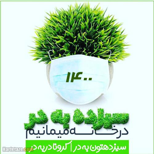 عکس نوشته سیزده بدر ۱۴۰۰ مبارک برای پروفایل