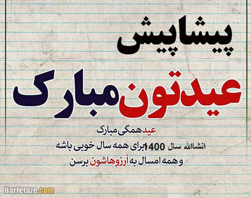 پیام و متن تبریک پیشاپیش عید نوروز و سال 1400 + عکس نوشته سال 1400 مبارک