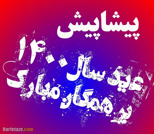 متن ادبی تبریک پیشاپیش عید نوروز و سال 1400 + عکس نوشته سال 1400 مبارک