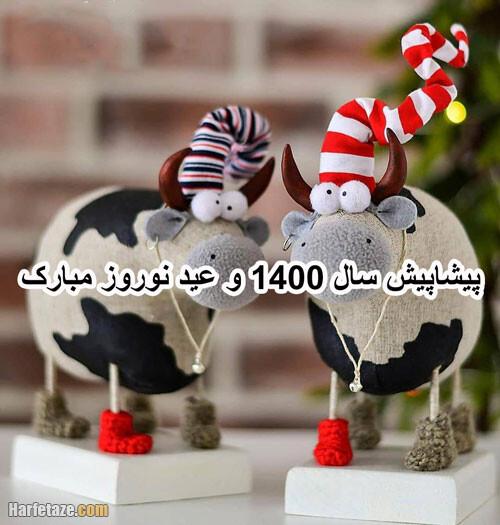 عکس نوشته عید نوروز و سال 1400 مبارک برای پروفایل