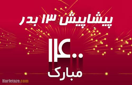 اس ام اس جدید پیشاپیش سیزده بدر مبارک برای برادر / خواهر